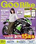 GooBike [Special版] 2016年9月号
