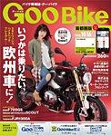 GooBike [Special版] 2016年10月号