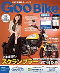 GooBike [Special版] 2016年11月号