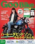 GooBike [Special版] 2016年12月号