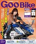 GooBike [Special版] 2017年1月号