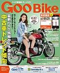 GooBike [Special版] 2017年5月号