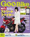 GooBike [Special版] 2017年6月号
