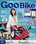 GooBike [Special版] 2017年7月号