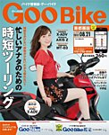 GooBike [Special版] 2017年8月号