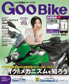 GooBike [Special版] 2017年9月号