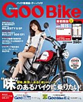 GooBike [Special版] 2017年10月号