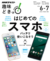 NHK 趣味どきっ!(月曜) はじめてのスマホ バッチリ使いこなそう 2016年6月~7月