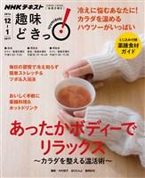 NHK 趣味どきっ!(月曜) あったかボディーでリラックス ~カラダを整える温活術~ 2016年12月~2017年1月