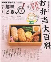 NHK 趣味どきっ!(月曜) 明日使える!お弁当大百科 2017年2月~3月
