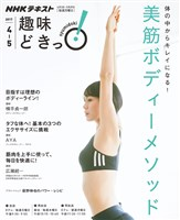 NHK 趣味どきっ!(月曜) 体の中からキレイになる! 美筋ボディーメソッド 2017年4月~5月