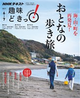 NHK 趣味どきっ!(月曜) 海・山・町を再発見! おとなの歩き旅 2017年6月~7月
