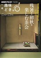 NHK 趣味どきっ!(月曜) 茶の湯 武者小路千家 残暑から初秋を楽しむ茶会 2017年8月