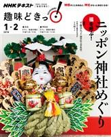 NHK 趣味どきっ!(月曜) 福を呼ぶ! ニッポン神社めぐり 2018年1月~2月