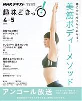 NHK 趣味どきっ!(月曜) 体の中からキレイになる! 美筋ボディーメソッド 2018年4月~5月
