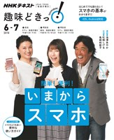 NHK 趣味どきっ!(月曜) 簡単!便利! いまからスマホ 2018年6月~7月