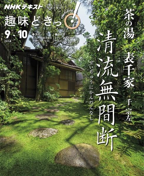 NHK 趣味どきっ!(月曜) 茶の湯 表千家 清流無間断~せいりゅうにかんだんなし 2018年9月~10月