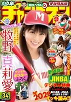 週刊少年チャンピオン 2017年34号