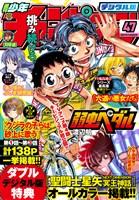 週刊少年チャンピオン 2017年47号