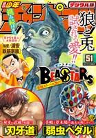週刊少年チャンピオン 2017年51号