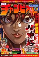 週刊少年チャンピオン 2018年47号
