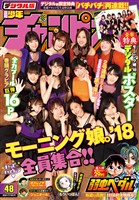 週刊少年チャンピオン 2018年48号