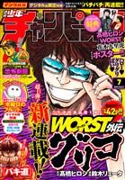 週刊少年チャンピオン 2019年7号