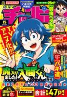 週刊少年チャンピオン 2019年15号