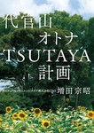 代官山オトナTSUTAYA計画 04/25発売