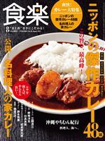 食楽 2011年8月号