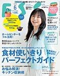 ESSE(エッセ) 2015年6月号