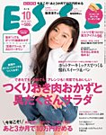 ESSE(エッセ) 2015年10月号