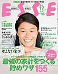 ESSE(エッセ) 2015年12月・2016年1月合併号