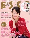 ESSE(エッセ) 臨時増刊・2016年新年号