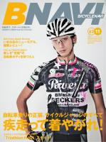 BICYCLE NAVI NO.63 2012 NOVEMBER
