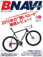 BICYCLE NAVI NO.66 2013 FEBRUARY
