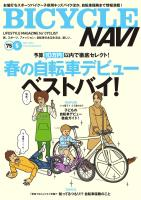BICYCLE NAVI NO.75 2014 MAY