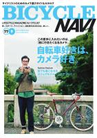 BICYCLE NAVI NO.77 2014 SEPTEMBER