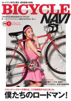 BICYCLE NAVI NO.79 2015 JANUARY