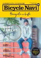 BICYCLE NAVI NO.80 2015 AUTUMN