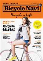 BICYCLE NAVI 2016 AUTUMN