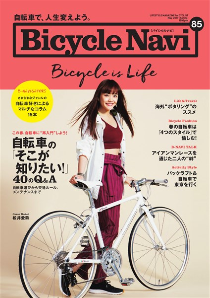 BICYCLE NAVI 2017 SPRING