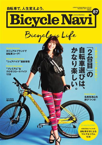 BICYCLE NAVI 2017 AUTUMN