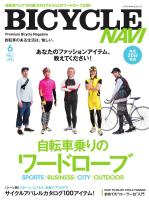 BICYCLE NAVI NO.58 2012 JUNE