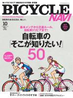 BICYCLE NAVI NO.62 2012 OCTOBER