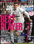 WORLD SOCCER DIGEST 6/6