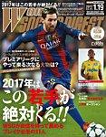 WORLD SOCCER DIGEST(ワールドサッカーダイジェスト) 2017年1/19号