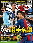 WORLD SOCCER DIGEST(ワールドサッカーダイジェスト) 2017年3/2号