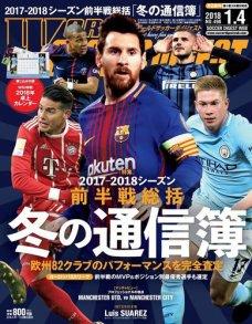 WORLD SOCCER DIGEST(ワールドサッカーダイジェスト) 2018年1/4号