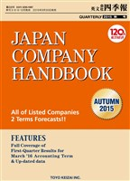 Japan Company Handbook 2015 Autumn (英文会社四季報2015Autumn号)